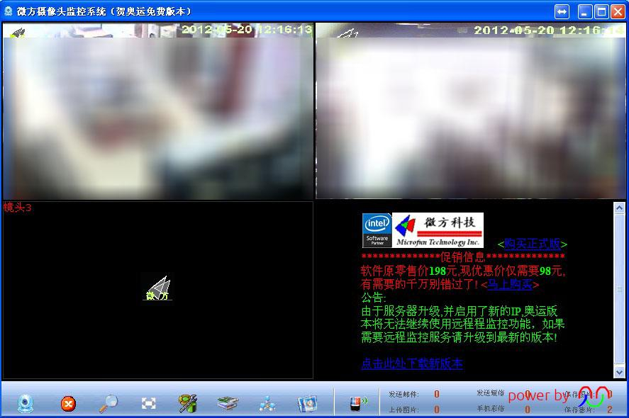 微方摄像头监控系统2008奥运免费版1.jpg