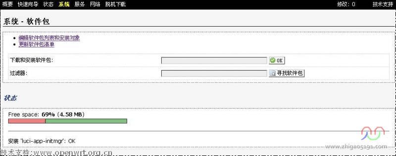 OpenWrt - 软件包 - LuCI2_s.jpg