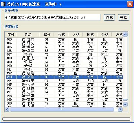 冯氏1518取名速查软件